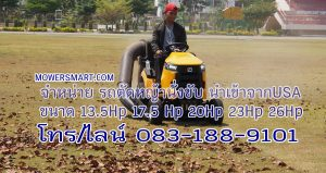 รถตัดหญ้านั่งขับ cubcadet